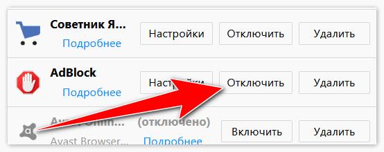 Отключить Аддблок в браузере