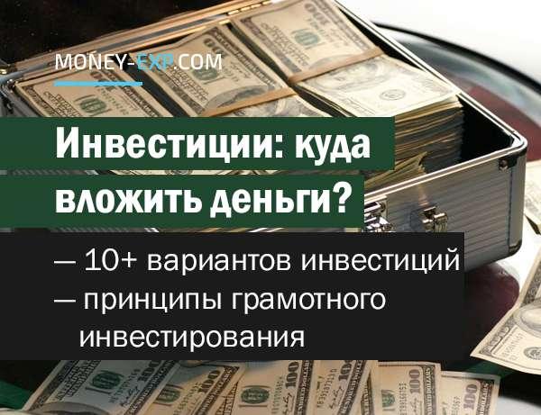 Инвестиции: куда вложить деньги