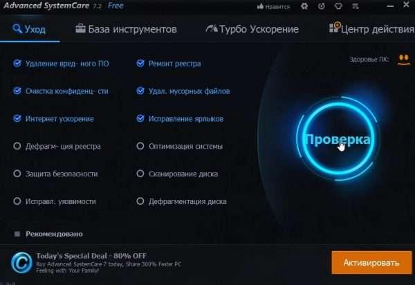 Интерфейс программы Advanced SуstemCare