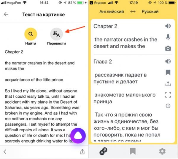 Распознавание и перевод текста
