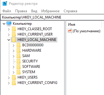 находим HLM в левом списке Редактора Реестра Windows 10