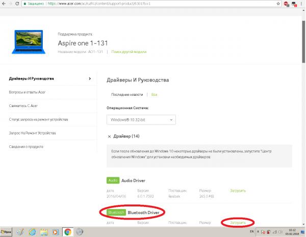 Получение драйвера Bluetooth с сайта компании Acer