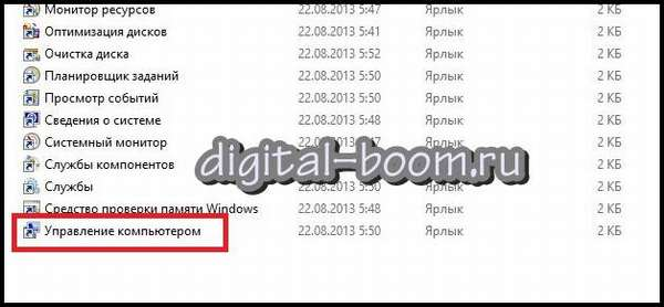 Отключение обновления Windows 8