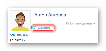Переход к официальному сайту Skype