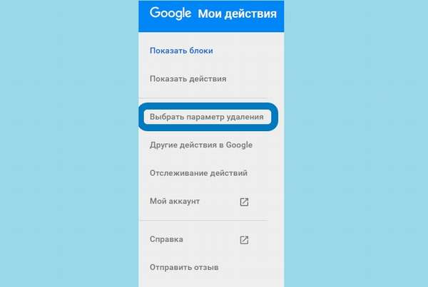 Показать блоки в истории гугл
