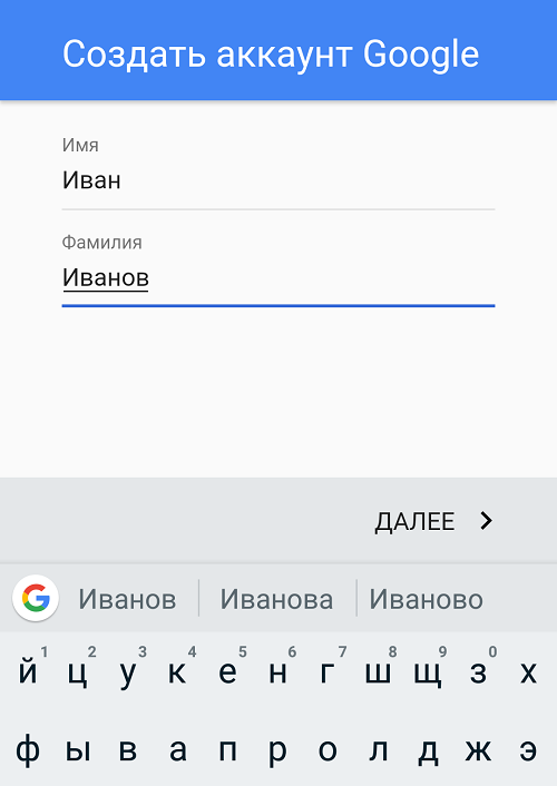 Как создать электронную почту на телефоне Андроид бесплатно?
