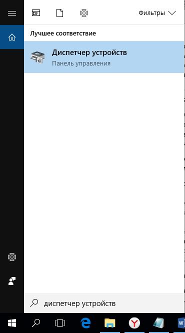 диспетчер устройств поиск windows 10