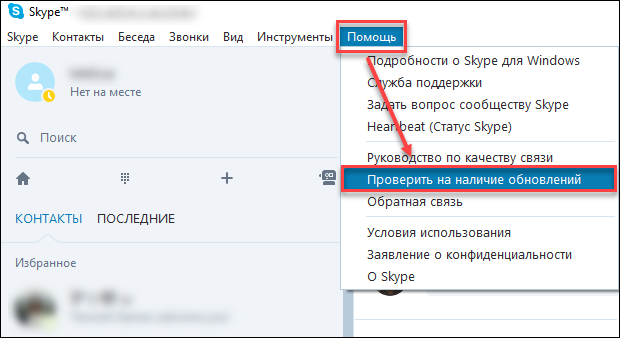 Как проверить наличие обновлений для Skype