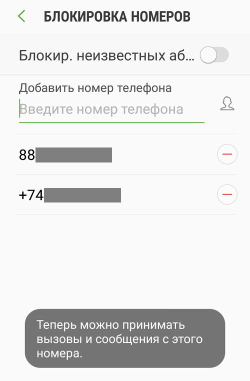 Как удалить номер из черного списка на смартфоне Samsung?