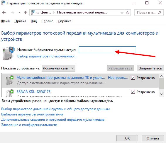 Выбор названия для библиотеки мультимедиа windows 10