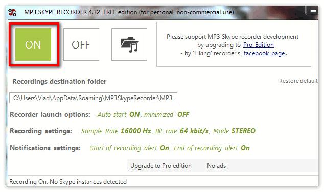 Запуск Mp3 Skype Recorder