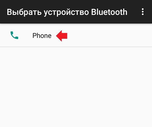 Как передать фото, музыку, видео и другие файлы по блютуз с телефона Андроид на другой телефон?