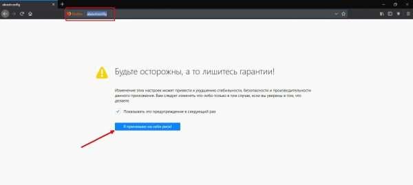 Как открыть тонкую настройку Firefox