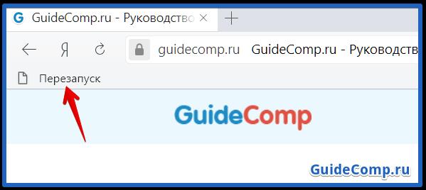 панель закладок в yandex browser с кнопкой перезагрузки