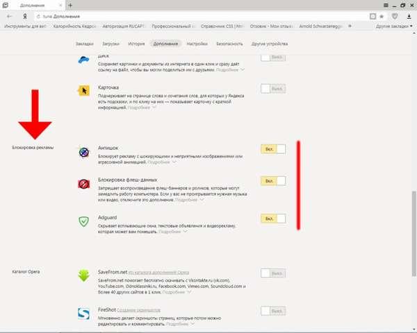 Блокировщики рекламы в Яндекс Браузере