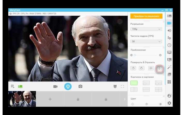 Переворот изображения в ManyCam для Skype