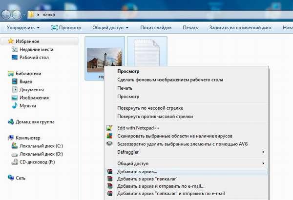 Как поставить пароль на папку с помощью архиватора WinRAR