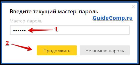 как убрать запоминание пароля в браузере яндекс