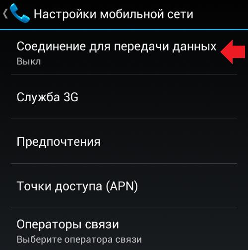 Как включить передачу данных на Андроиде?
