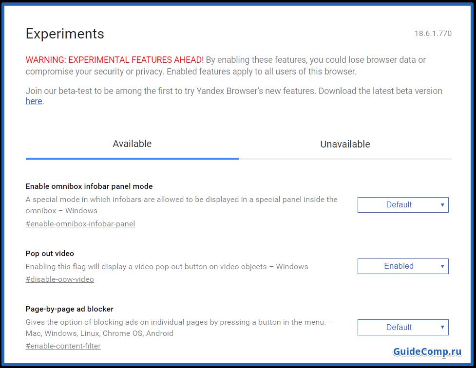 как обнаружить свойства yandex browser