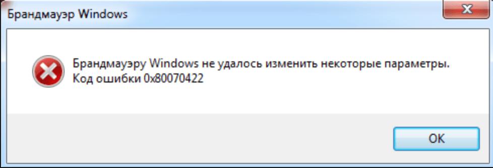 Ошибка 0x80070422 в Брандмауэре Windows
