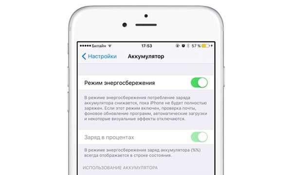 Отключение энергосбережения на iOS