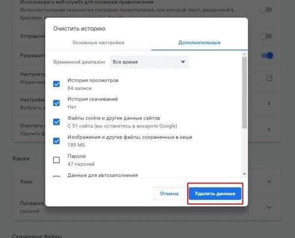 Как очистить историю и временные файлы в Google Chrome