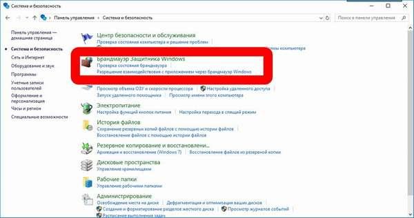 брандмауэр защитник панель управления windows 10