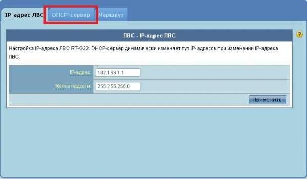 Вкладка «DHCP-сервер»