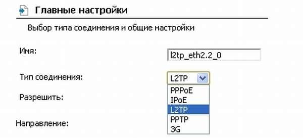 Выбор протокола PPTP или L2TP для соединения DIR-620 с провайдером