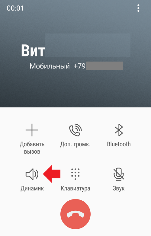 Как включить громкую связь на смартфоне Android?
