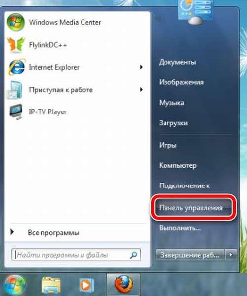 пуск панель управления windows 7