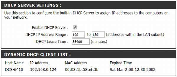 Настройки сервера DHCP