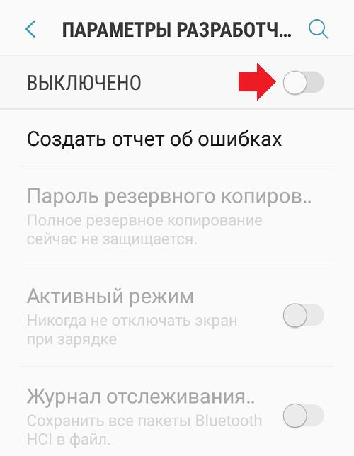 Как включить отладку по USB на Андроид?