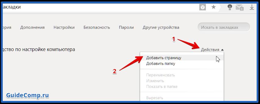 где распологается избранное в яндекс браузере