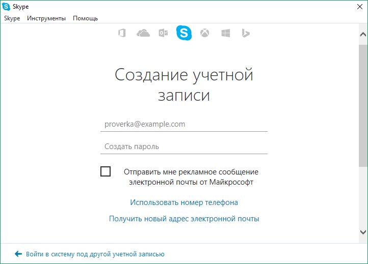 Как для создания аккаунта использовать email в Skype