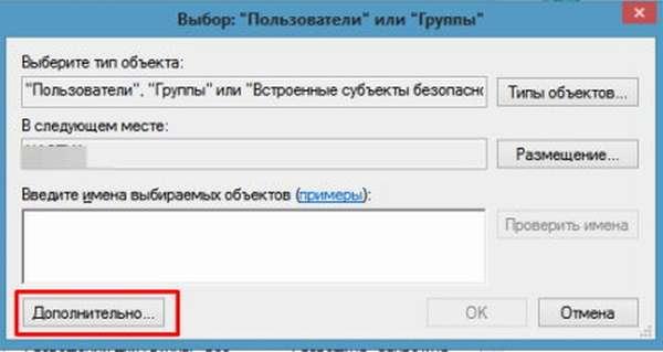 кнопка дополнительно windows 10
