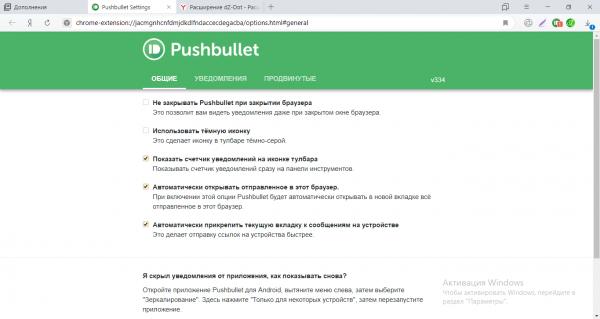 Настройка Pushbullet