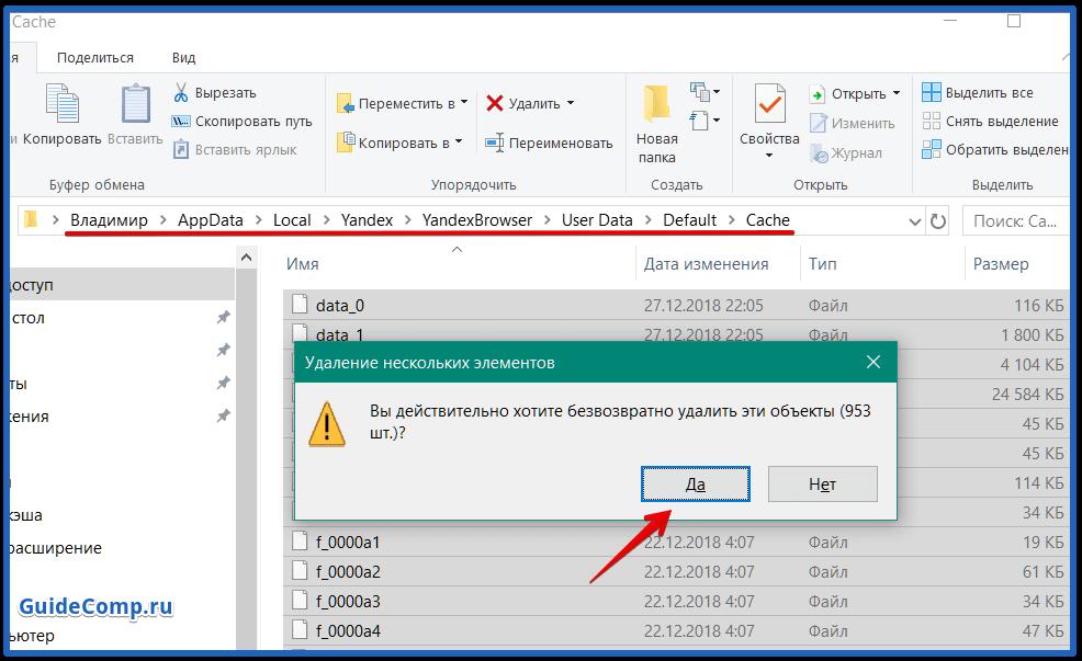 очистить кэш браузера яндекс горячие клавиши
