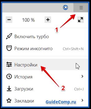 очистить ssl yandex браузер