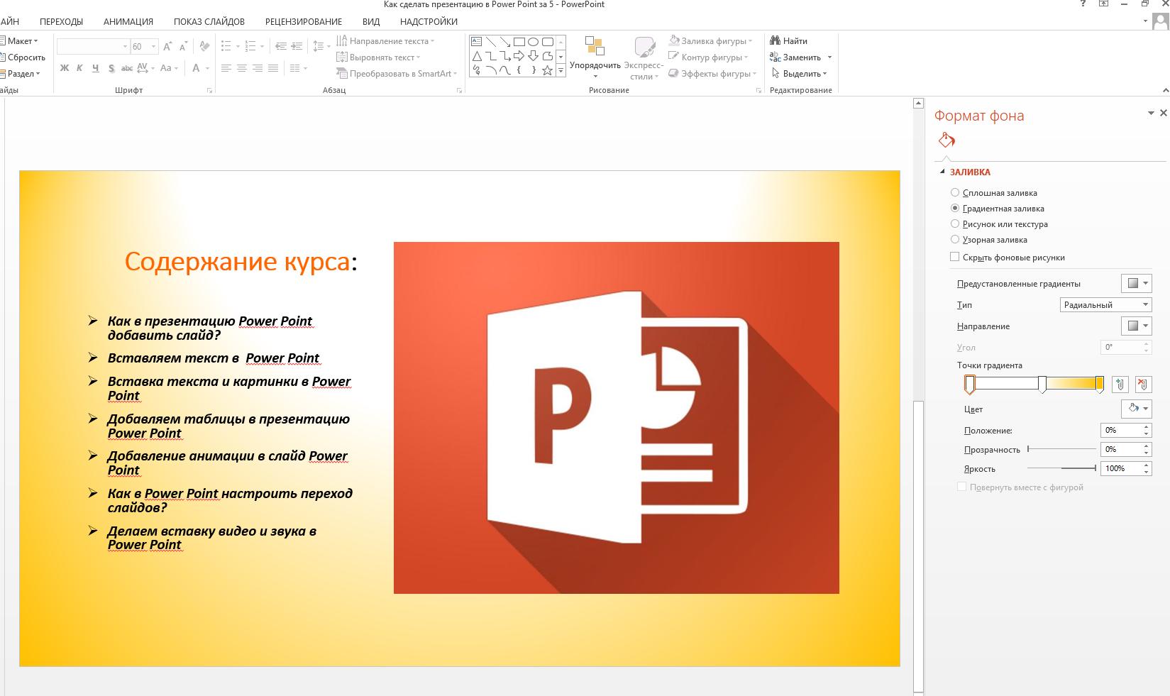 Как сделать презентацию на компьютере в Power Point? Пошаговая инструкция