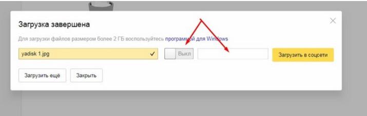 Папка загрузки Яндекс диск. Решаем проблемы