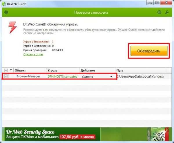 Окно результатов проверки Dr.Web CureIt