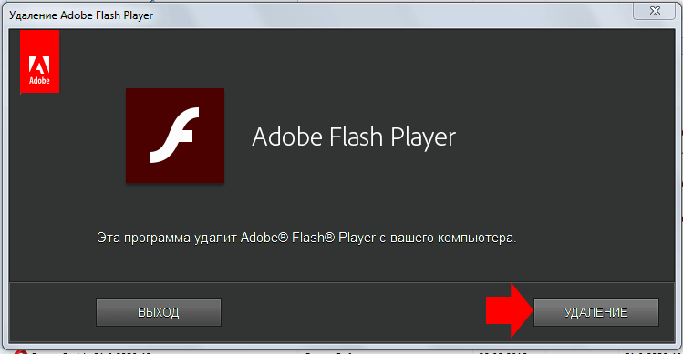 Удаление Flash Player