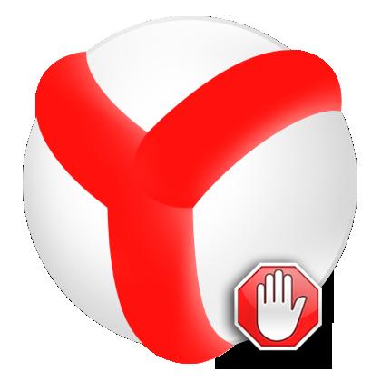 как заблокировать рекламу в яндекс браузере бесплатно