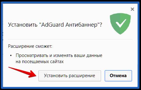 адгуард расширение для яндекс браузера