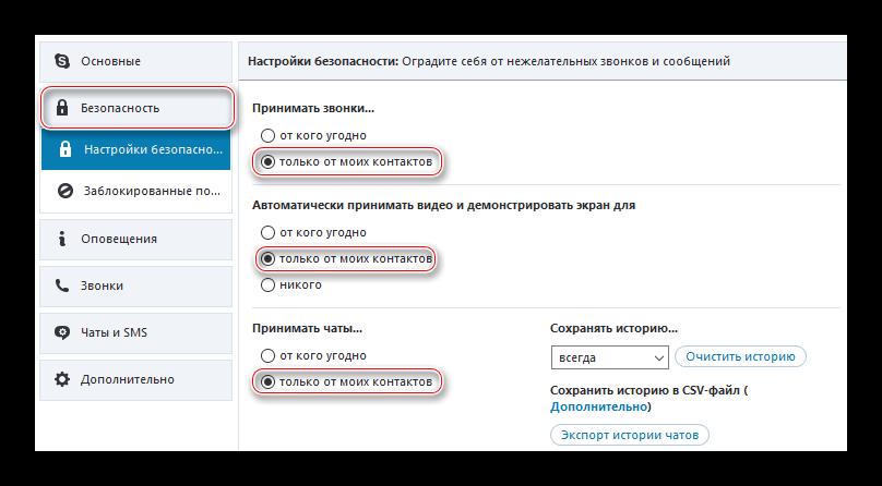 Регулирование параметров безопасности Skype