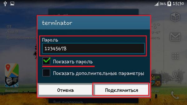 Окно ввода пароля для доступа к сети Wi-Fi