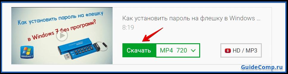 дополнение savefrom для яндекс браузера