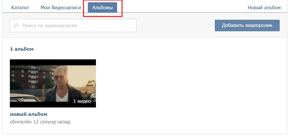 kak-udalit-albom-s-videozapisami-vk2